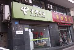 五福路中国电信营业厅