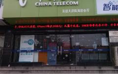中国电信 航海学院营业厅