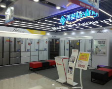 美菱冰箱唐家墩国美店