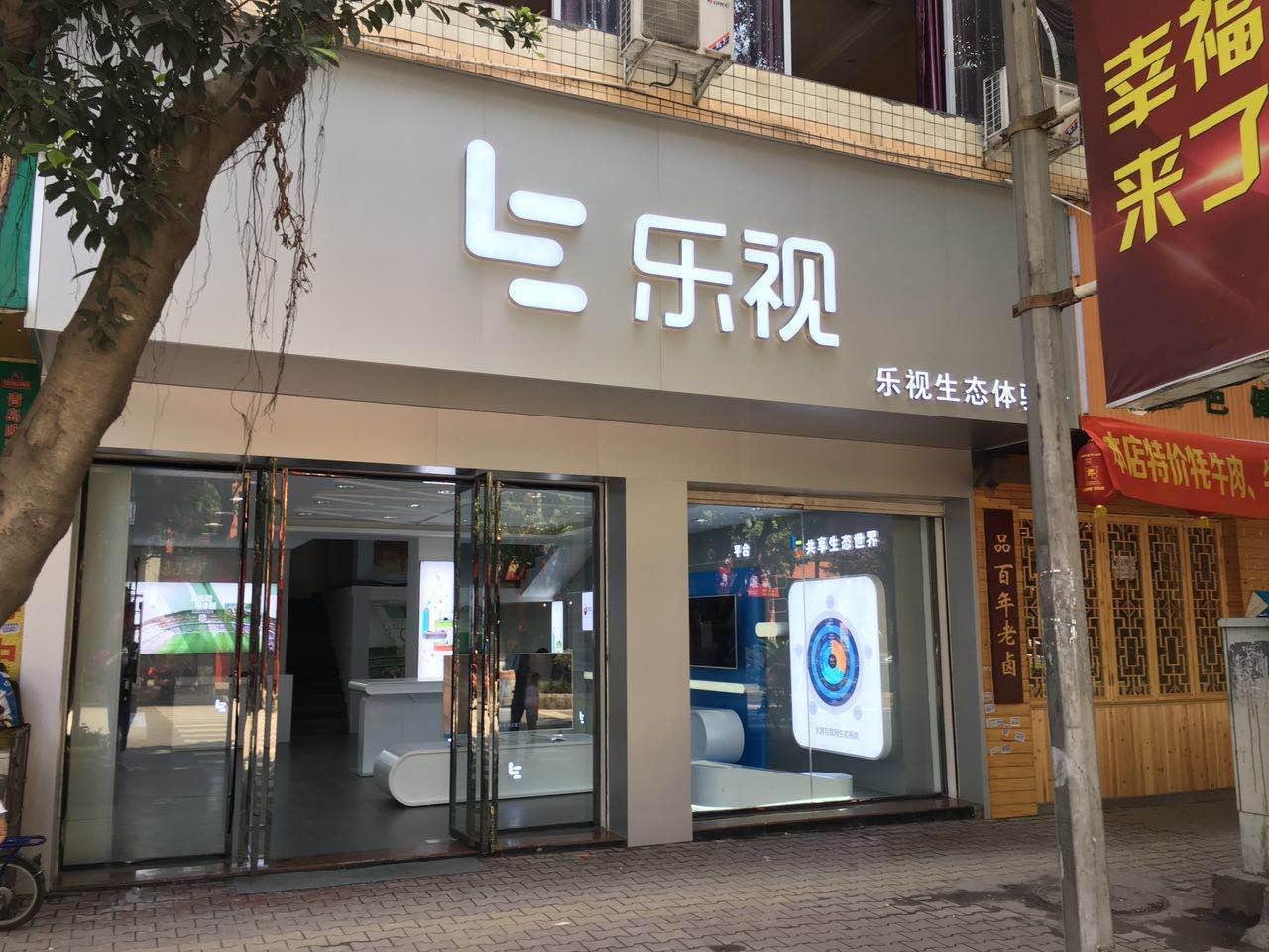乐视生态体验店2
