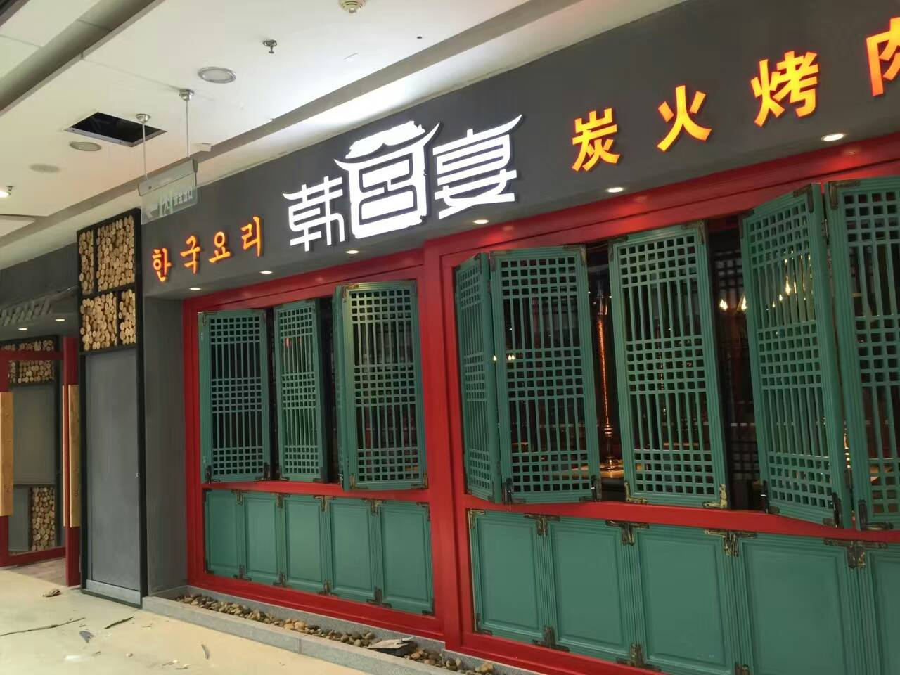 奥山广场韩国烤肉